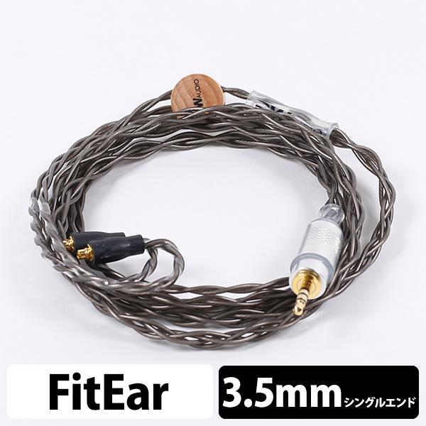 【お取り寄せ】 PW AUDIO Pure silver Fitear 3.5mm Single 【送料無料】 【3.5mmステレオミニ / FitEar 2Pin】 イヤホンリケーブル