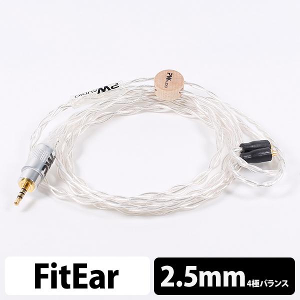 【お取り寄せ】 PW AUDIO Silver plated copper Fitear 2.5mm Balanced 【送料無料】 【2.5mmバランスプラグ / FitEar 2Pin】 イヤホンリケーブル
