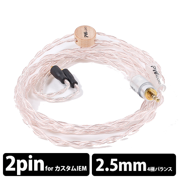 【お取り寄せ】 PW AUDIO Silver copper (3:4) CIEM 2pin 2.5mm Balanced 【送料無料】 【2.5mmバランスプラグ / カスタムIEM 2Pin】 イヤホンリケーブル 【6ヶ月保証】
