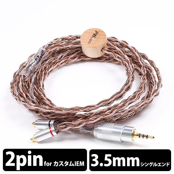 2pin-3.5mm高音質イヤホンケーブル お取り寄せ セール開催中最短即日発送 PW AUDIO initial CIEM 2pin 3.5mm カスタムIEM 全国どこでも送料無料 3.5mmステレオミニ 送料無料 6ヶ月保証 2Pin イヤホンリケーブル Single
