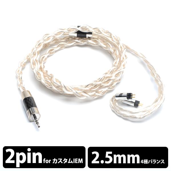 【お取り寄せ】EFFECT AUDIO エフェクトオーディオ Thor SilverII+ cable(2Pin to 2.5mm Balanced)【送料無料】【AK2.5mm4極バランス / カスタムIEM 2pin】2Pin端子イヤホン用リケーブル 【1年保証】