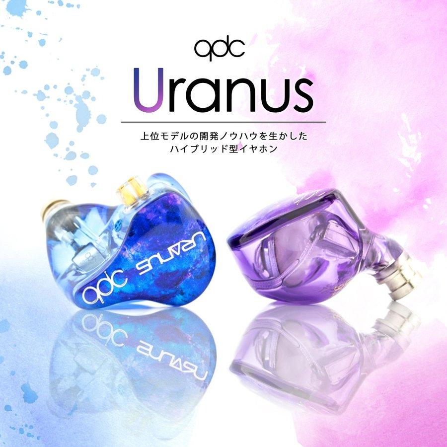 qdc Uranus 【QDC-7872】カナル型 イヤホン ハイブリッド ドライバー 【送料無料】