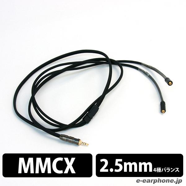 NIDEON ニデオン NMC-100 (MMCX-2.5mm4極バランス ストレートプラグ/純国産ハイエンドケーブル)【送料無料】MMCXイヤホンケーブル 【2ヶ月保証】