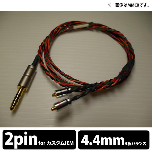 Rosenkranz ローゼンクランツ HP-ObRg 4.4/5Pstp CIEM-4.4mm5極【送料無料】CIEM 2Pinイヤホン用ケーブル
