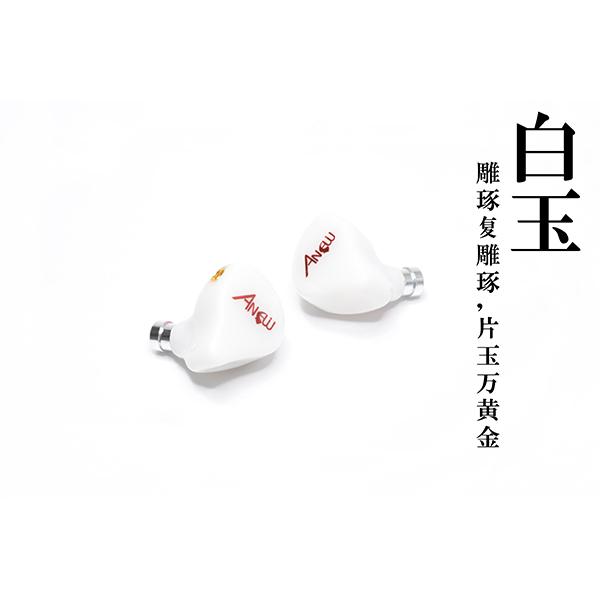 Anew アニュー 白玉 【送料無料】 高音質 イヤホン カナル型 イヤホン 【6ヶ月保証】