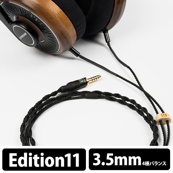 【お取り寄せ】 Brise Audio ブリスオーディオ BHP-USe11 edition11 to 3.5mm(4極)(2.5m) 【BHP-USe11-435-25】 【送料無料】イヤホンリケーブル 【1年保証】
