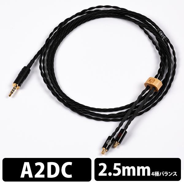 Brise Audio ブリスオーディオ STR7SE 4極Φ2.5mmプラグ-A2DC 【STR7SEEPAD425】 【送料無料】イヤホンリケーブル 【1年保証】