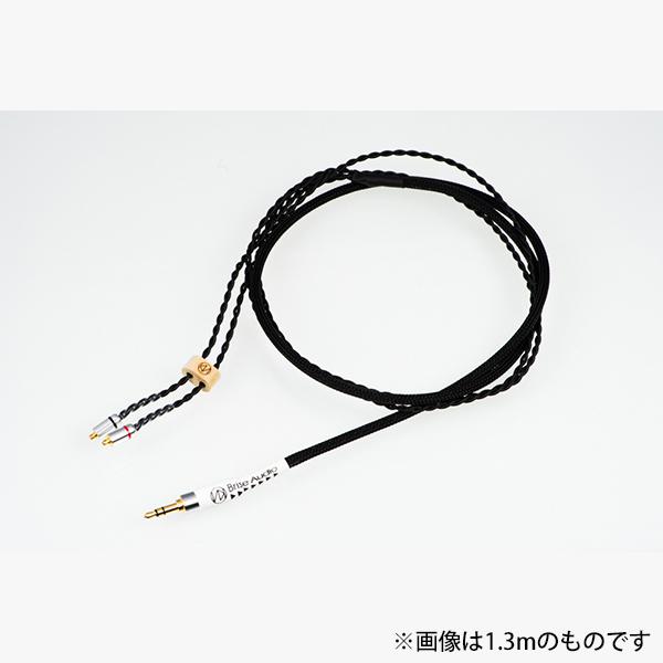 【お取り寄せ】 Brise Audio ブリスオーディオ STD001 [MMCX-3.5mm3極 2.5m]【送料無料】ヘッドホンリケーブル 【1年保証】