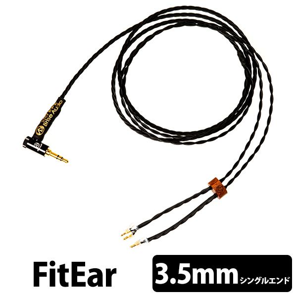 【お取り寄せ】 Brise Audio(ブリスオーディオ) STR7Ref. OFC L型3極Φ3.5mmプラグ-FitEar 【STR7ER335LFEB】【送料無料】イヤホンリケーブル 【1年保証】