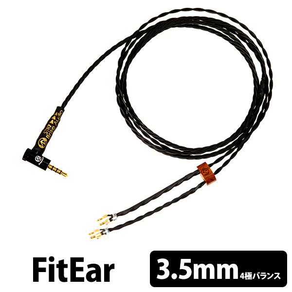 【お取り寄せ】 Brise Audio(ブリスオーディオ) STR7Ref. OFC L型4極Φ3.5mmプラグ-FitEar 【STR7ER435LFEB】【送料無料】イヤホンリケーブル