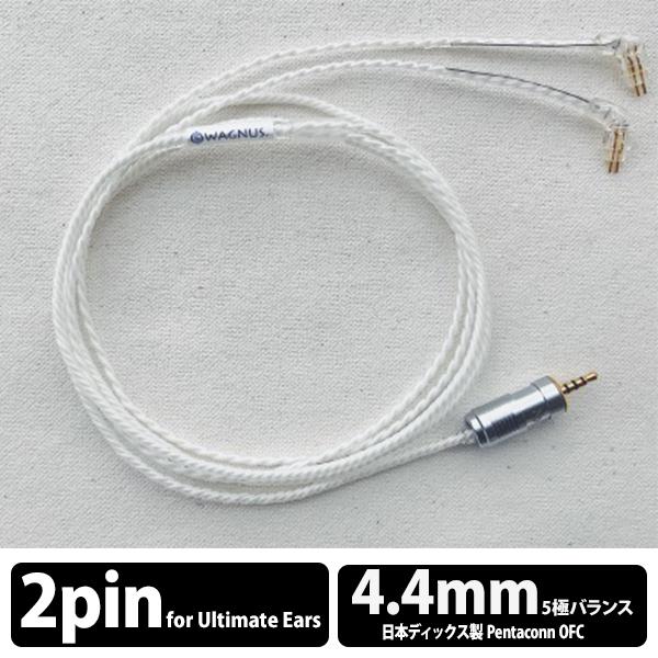【お取り寄せ】 WAGNUS. ワグナス Cumulus Air for SONY WM BTL-Balanced 4.4mm 5pole UE Custom/qdc 日本ディックス製 4.4mm 5極プラグ Pentaconn OFC【送料無料】