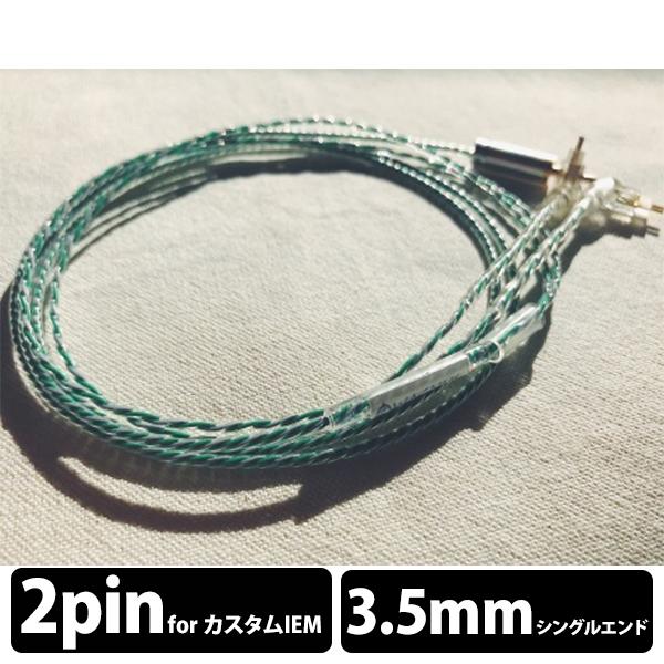 【お取り寄せ】 WAGNUS. ワグナス Easter Lily for singlend 3.5mm 2 pin用【送料無料】