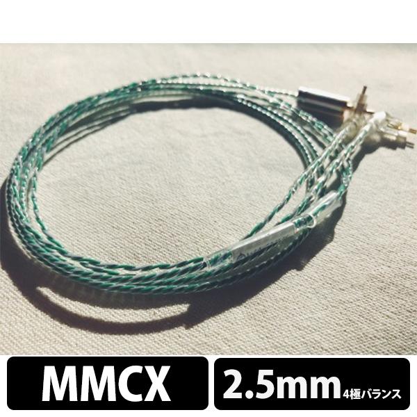 【お取り寄せ】 WAGNUS. ワグナス Easter Lily for AK 2.5mm SHURE MMCX用【送料無料】