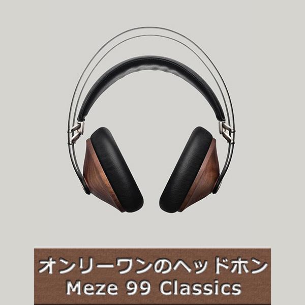 MEZE メゼ 99Classics シルバー 【99C-WS】【送料無料】ポータブルヘッドホン ヘッドフォン 【1年保証】
