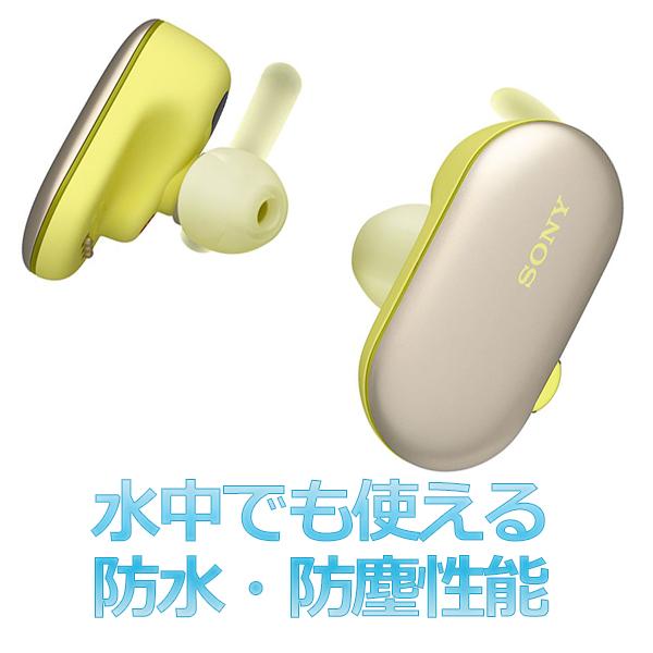 防水 完全ワイヤレスイヤホン 4GBメモリ搭載 SONY ソニー WF-SP900 YM イエロー 【送料無料】 Bluetooth 両耳 左右分離型 IPX8 iPhoneX iPhoneXS iPhoneXR イヤフォン 【1年保証】 フルワイヤレスイヤホン