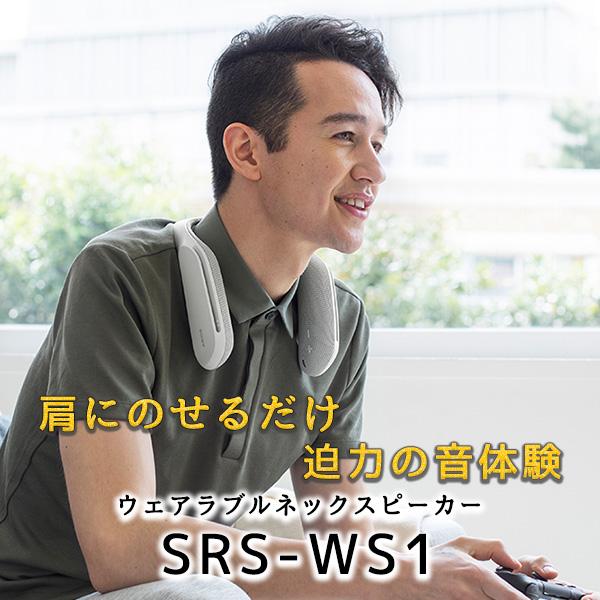 SONY ソニー SRS-WS1【送料無料】首掛け型ウェアラブルネックスピーカー 【1年保証】