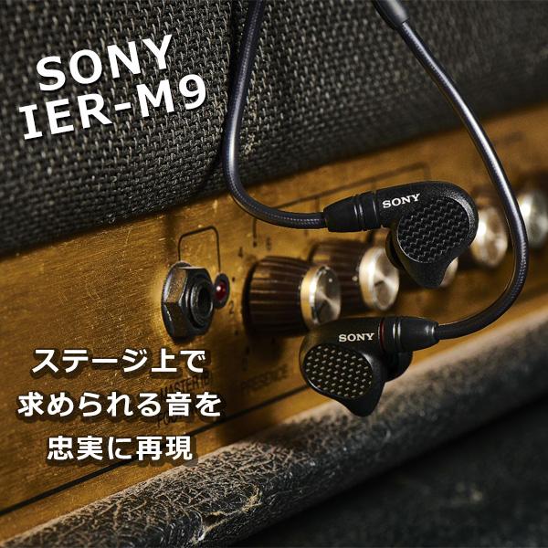 【最新モデル】 SONY ソニー IER-M9 Q 高音質 フラグシップ カナル型 イヤホン イヤフォン 【送料無料】【1年保証】