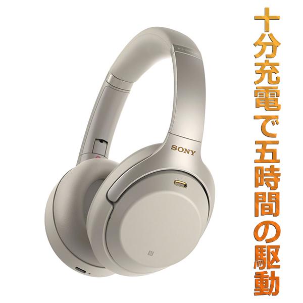 【最新モデル】 SONY ソニー WH-1000XM3SM プラチナシルバー 【送料無料】 ノイズキャンセリング機能搭載 Bluetooth ワイヤレス ヘッドホン ノイキャン ブルートゥース ヘッドフォン 【1年保証】