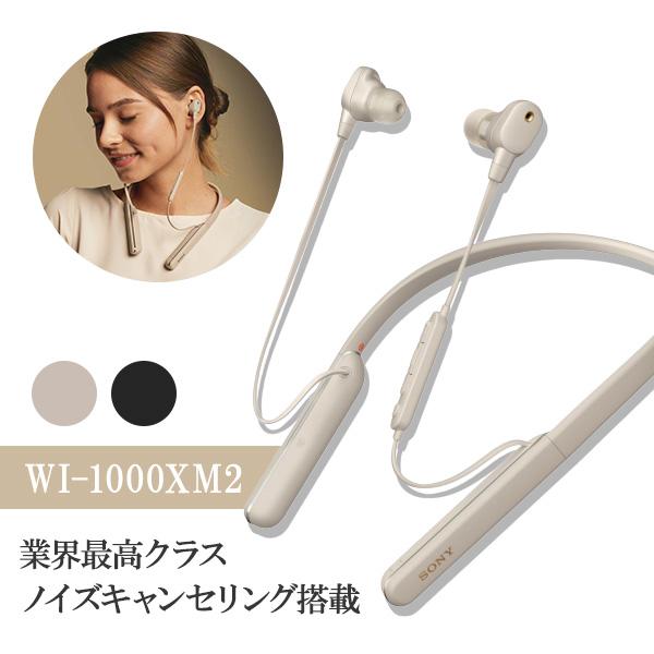 【ご予約受付中】 SONY ソニー WI-1000XM2 S 【シルバー】 【送料無料】 Bluetooth ワイヤレス ノイズキャンセリング イヤホン ノイキャン イヤフォン 【1年保証】【12月4日販売開始予定】