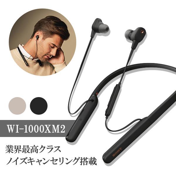 【ご予約受付中】 SONY ソニー WI-1000XM2 B 【ブラック】【送料無料】 Bluetooth ワイヤレス ノイズキャンセリング イヤホン ノイキャン イヤフォン 【1年保証】【12月4日販売開始予定】
