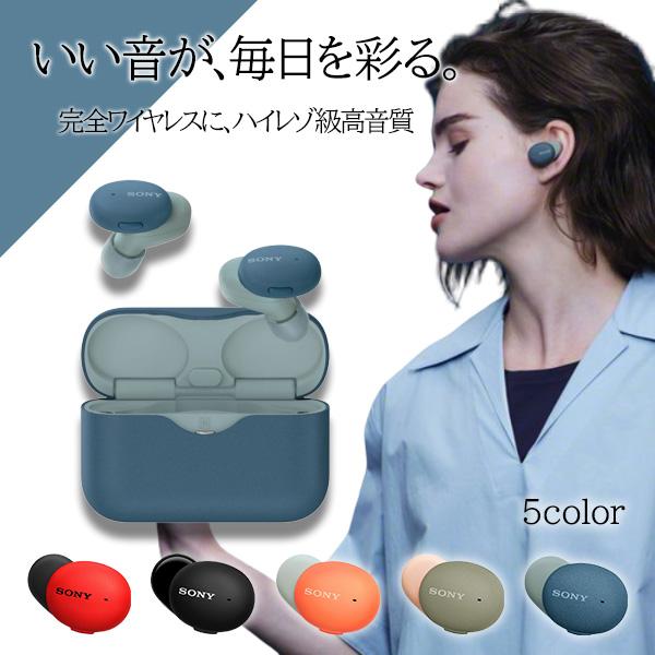 SONY ソニー WF-H800 LM ブルー イヤホン Bluetooth ワイヤレス 完全独立型 左右分離型 【送料無料】