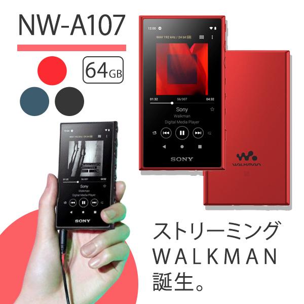 【新製品】【2019年モデル】 SONY ソニー ウォークマン NW-A107 RM レッド Walkman ウォークマン 本体 Aシリーズ 64GB ハイレゾ対応 A100モデル ギフト 【送料無料】【1年保証】