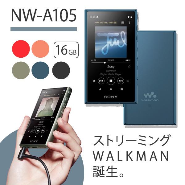 【新製品】【2019年モデル】 SONY ソニー ウォークマン NW-A105 LM ブルー Walkman ウォークマン 本体 Aシリーズ 16GB ハイレゾ対応 A100モデル ギフト 【送料無料】【1年保証】