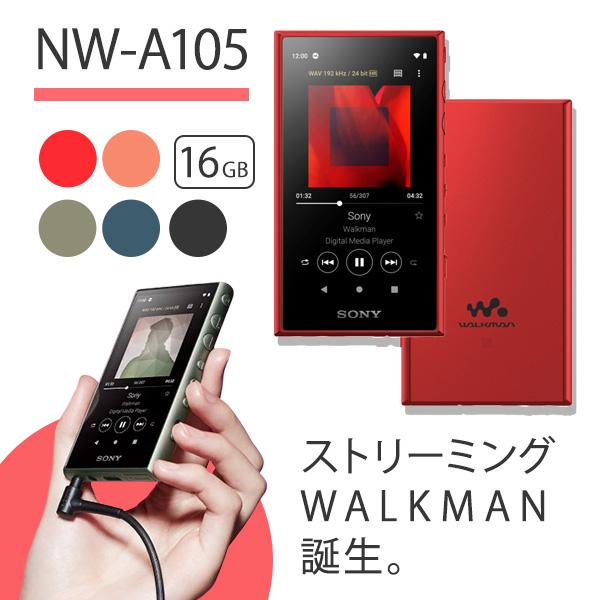 【新製品】【2019年モデル】 SONY ソニー ウォークマン NW-A105 RM レッド Walkman ウォークマン 本体 Aシリーズ 16GB ハイレゾ対応 A100モデル ギフト 【送料無料】【1年保証】