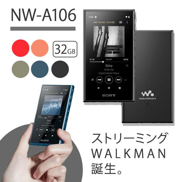 【新製品】【2019年モデル】 SONY ソニー ウォークマン NW-A106 BM ブラック Walkman ウォークマン 本体 Aシリーズ 32GB ハイレゾ対応 A100モデル ギフト 【送料無料】【1年保証】
