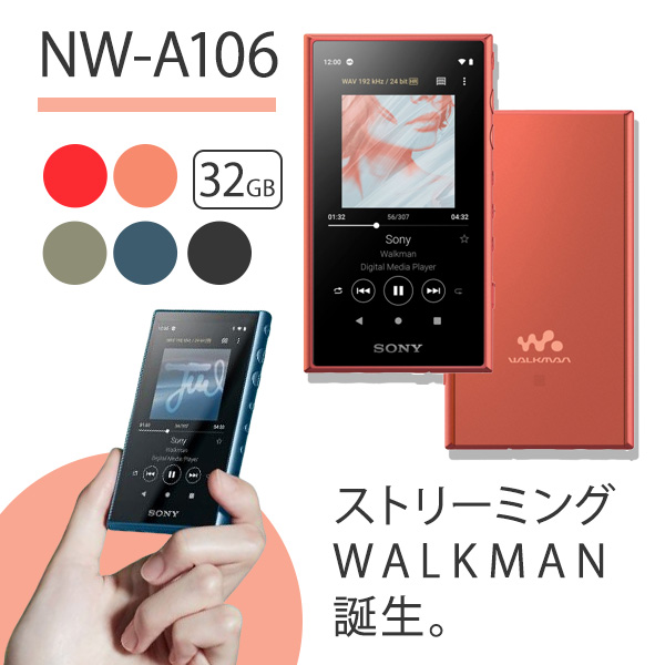 【新製品】【2019年モデル】 SONY ソニー ウォークマン NW-A106 DM オレンジ Walkman ウォークマン 本体 Aシリーズ 32GB ハイレゾ対応 A100モデル ギフト 【送料無料】【1年保証】