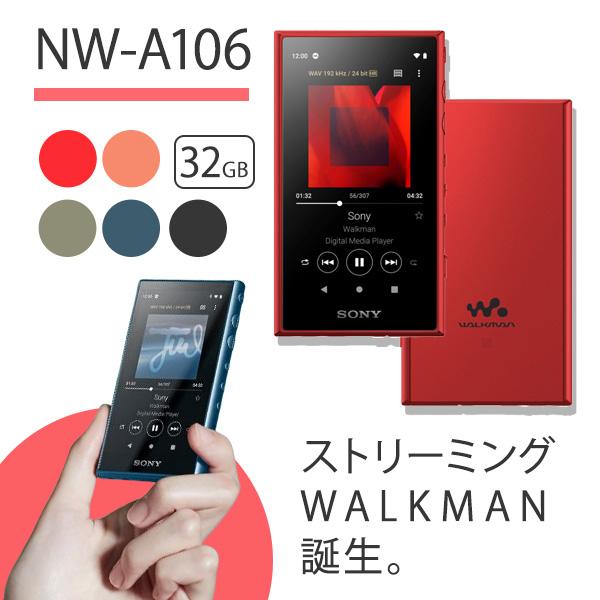 【新製品】【2019年モデル】 SONY ソニー ウォークマン NW-A106 RM レッド Walkman ウォークマン 本体 Aシリーズ 32GB ハイレゾ対応 A100モデル ギフト 【送料無料】【1年保証】