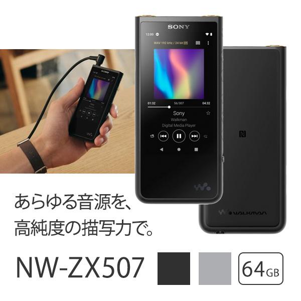 【2019年モデル】 SONY ソニー NW-ZX507 BM 【ブラック】 ウォークマン ZXシリーズ ZX500モデル 本体 【送料無料】【1年保証】