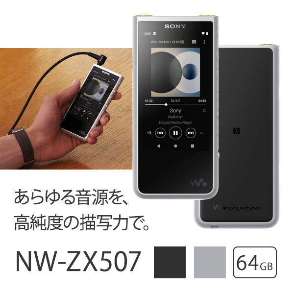 【新製品】【2019年モデル】 SONY ソニー NW-ZX507 SM 【シルバー】 ウォークマン ZXシリーズ ZX500モデル 本体 【送料無料】【1年保証】