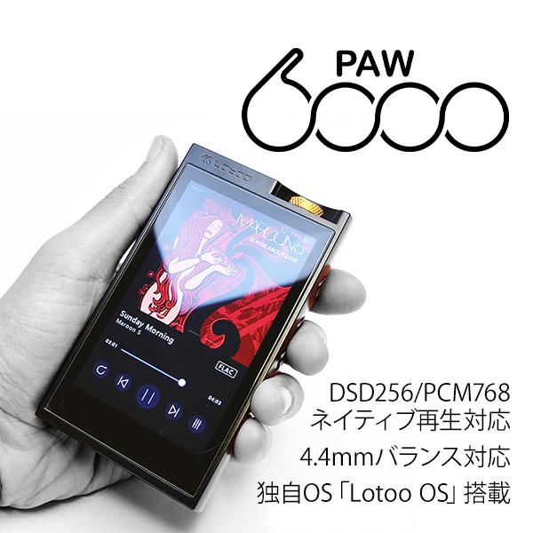 Lotoo PAW6000 【送料無料】 ハイレゾ プレイヤー オーディオ プレーヤー MP3 DAP