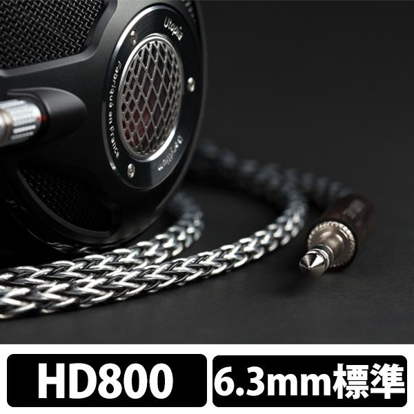 【完全受注生産】KIMBER KABLE キンバーケーブル AXIOS-HB HD800用標準プラグ(3m)黒檀/金メッキ仕様【送料無料(代引き不可)】