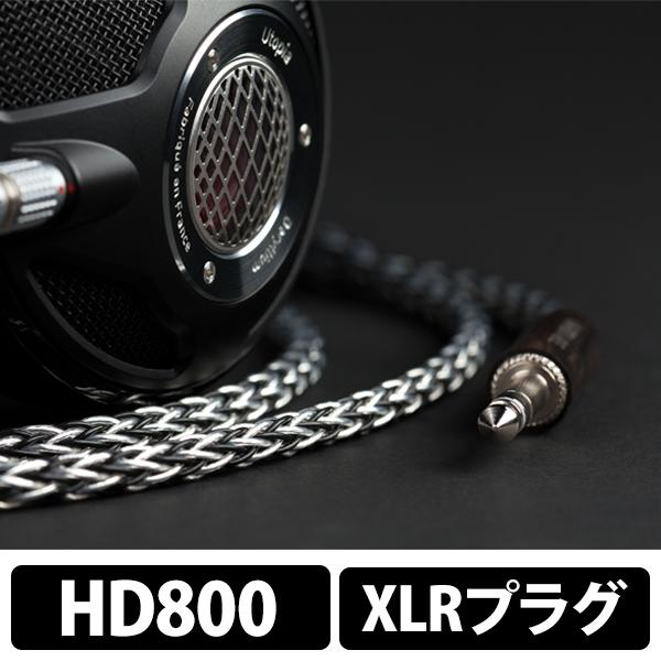 【完全受注生産】KIMBER KABLE キンバーケーブル AXIOS-HB HD800用黒檀/XLRプラグ(3m)金メッキ仕様【送料無料(代引き不可)】