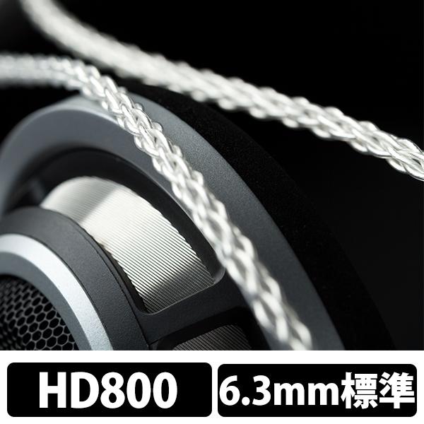 【完全受注生産】KIMBER KABLE キンバーケーブル AXIOS-AG HD800用標準プラグ(2m)黒檀/金メッキ仕様【送料無料(代引き不可)】