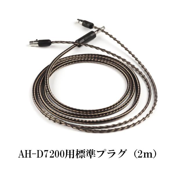 キンバーケーブル KABLE AHD7200用標準プラグ(2m)金メッキ仕様【送料無料(代引き不可)】 AXIOS 【受注生産】KIMBER