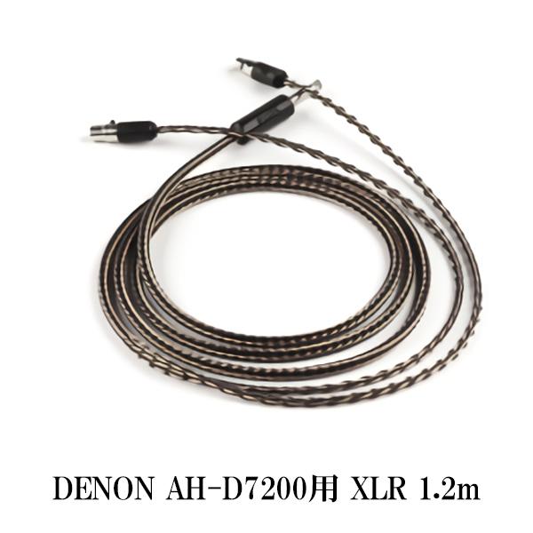 【受注生産】KIMBER KABLE キンバーケーブル AXIOS AHD7200用XLRプラグ(1.2m)金メッキ仕様【送料無料(代引き不可)】
