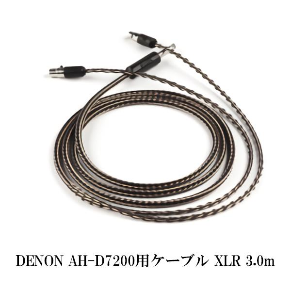 【受注生産】KIMBER KABLE キンバーケーブル AXIOS AHD7200用XLRプラグ(3m)金メッキ仕様【送料無料(代引き不可)】