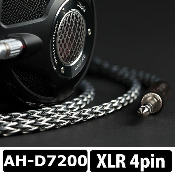 【完全受注生産】KIMBER KABLE キンバーケーブル AXIOS-HB AH-D7200/XLR4ピン(3m)【送料無料(代引き不可)】