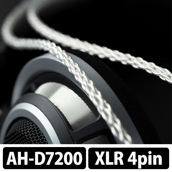 【完全受注生産】KIMBER KABLE キンバーケーブル AXIOS-AG AH-D7200/4.4mmプラグ(3m)/金メッキ仕様 【送料無料(代引き不可)】