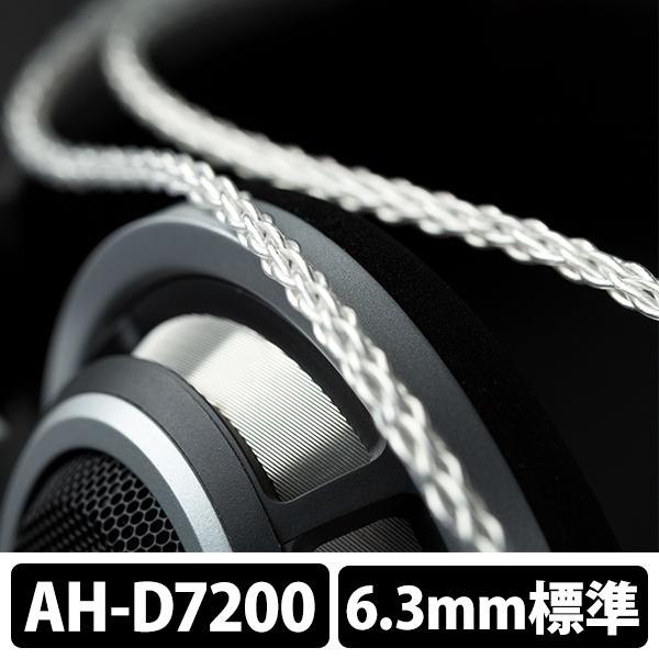 【完全受注生産】KIMBER KABLE キンバーケーブル AXIOS-AG AH-D7200/標準プラグ(1.2m)/金メッキ仕様【送料無料(代引き不可)】