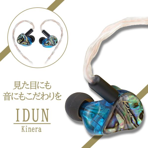 KINERA IDUN 【送料無料】 カナル型 有線 高音質 MMCX着脱式 イヤホン 【1年保証】