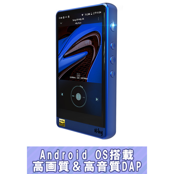 HiByMusic ハイビー R6 Blue 【送料無料】 ハイレゾ対応 ポータブル オーディオ プレイヤー 【1年保証】