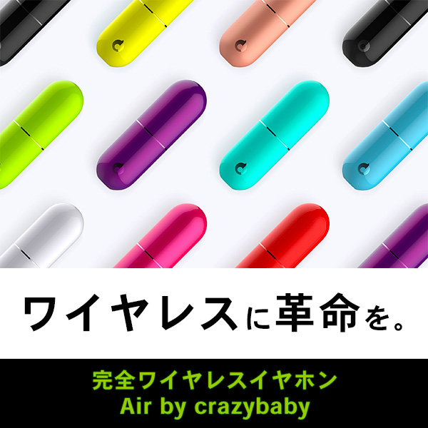 完全ワイヤレスイヤホン Bluetooth イヤホン クレイジーベイビー Air by crazybaby(NANO) 【送料無料】 両耳 左右分離型 フルワイヤレス ブルートゥース イヤフォン ギフト プレゼント 【1年保証】