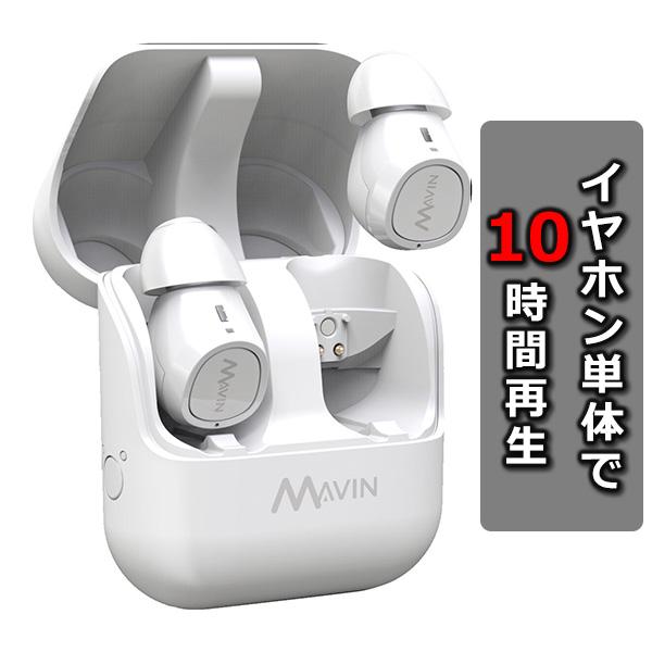 完全ワイヤレスイヤホン Bluetooth イヤホン Mavin マービン Air-X ホワイト 【AIR-X/WE】 両耳 左右分離型 フルワイヤレス Bluetooth イヤフォン 【1年保証】 iPhone におすすめのイヤホン 【送料無料】