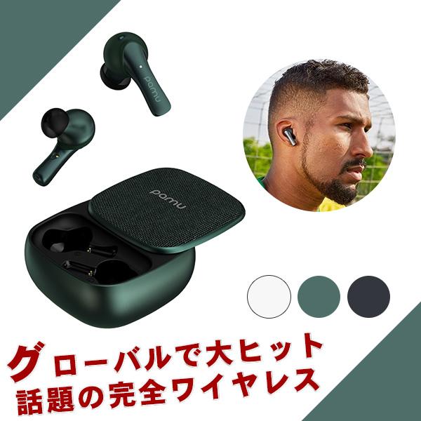 Padmate パッドメイト Pamu Slide グリーン 完全独立型 Bluetooth フルワイヤレスイヤホン 【送料無料】