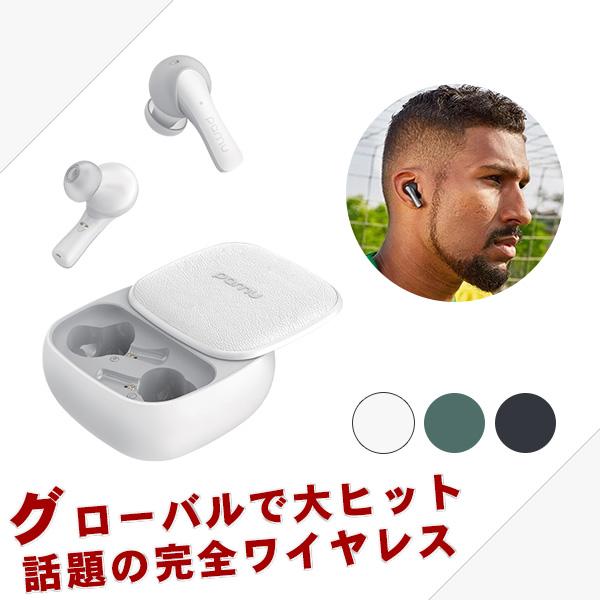 【新製品】 Padmate パッドメイト Pamu Slide ホワイト 完全独立型 Bluetooth フルワイヤレスイヤホン 【送料無料】