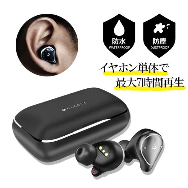 完全ワイヤレスイヤホン HACRAY ハクライ W1 True wireless earphones Black 高音質 カナル型 イヤホン 【1年保証】【送料無料】